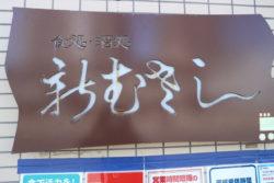 「新むさし」がテレ朝の「じゅん散歩」に取材されました!
