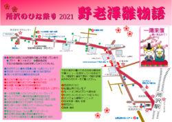 【イベントのお知らせ】3月14日(日)まで所沢のひな祭り2021雛物語開催中!