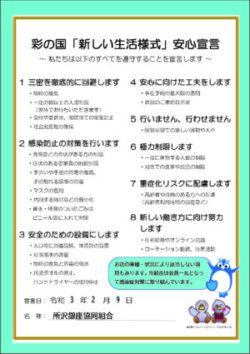 対策万全!安心してご利用ください。彩の国「新しい生活様式」安全宣言