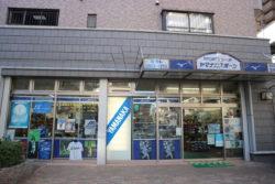 034. 山中スポーツ(山中運動具店)