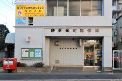 044. 元町郵便局