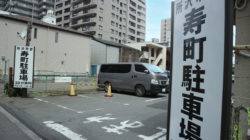 市営寿町駐車場の修繕工事のお知らせ