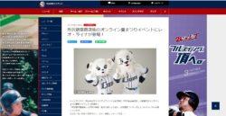埼玉西武ライオンズホームページにとこぎん登場!