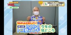 見ましたか?J:COM「ジモト応援!埼玉つながるNews ~」